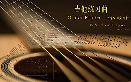 Guitar Etudes: 12 &Graphic analysis (English Edition)