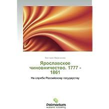 Yaroslavskoe chinovnichestvo. 1777 -1861: Na sluzhbe Rossiyskomu gosudarstvu