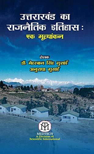 Uttrakhand Ka Rajnaitik Itihas por Dr. Meharaban Singh Gusain