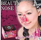 GENERIC Butterfly Nose Shaper Clip Clipper Beauty Nose Straightener Nose Up Lifting Shaping NO PAN Makeup Tool