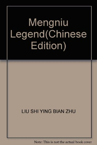 mengniu-legendchinese-edition
