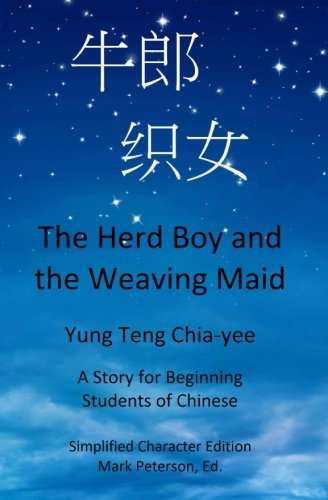 the-herd-boy-and-the-weaving-maid-simplified-character-edition-with-pinyin-a-story-for-beginning-stu