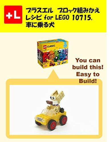 purasueru burokku kumikae reshipi fou lego kuruma ni noru inu: You can build the Dog driving a car out of your own bricks (Japanese Edition) (De Ni??als Medias)