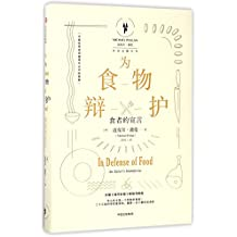 In Defense of Food:An Eater's Manifesto (Chinese Edition)