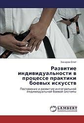 Развитие индивидуальности в процессе практики боевых искусств: Построение и развитие интегральной индивидуальной боевой системы