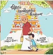 Vikram Kovilukku Pogiran / விக்ரம் கோவிலுக்குப் போகிறான்!