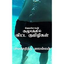 ஜெயமோகன் குழுமத்தில் விட்ட குமிழிகள் (Tamil Edition)