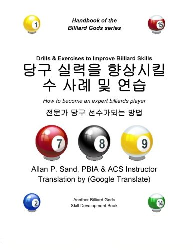 Drills & Exercises to Improve Billiard Skills (Korean): How to become an expert billiards player por Allan P. Sand
