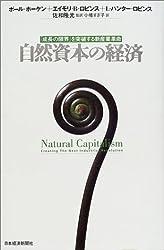 自然資本の経済_「成長の限界」を突破する新産業革命