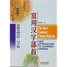 The Most Common Chinese Radicals - New Approaches to Learning Chinese