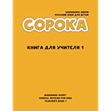 Soroka. Russian for Kids: Teacher's Book: Teacher's Book