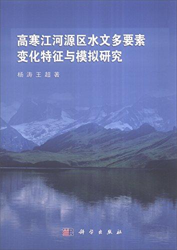 高寒江河源区水文多要素变化特征与模拟研究