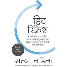 Hit Refresh (Marathi) (Marathi Edition)