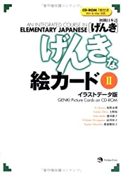 GENKI: An Integrated Course in Elementary Japanese [ GENKI Picture Cards on CD-ROM II ]