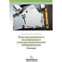 Конструирование и исследования электротермического оборудования: Монография
