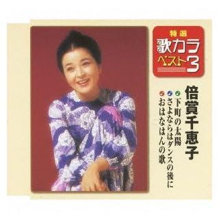 SHITAMACHI NO TAIYO/SAYONARA WA DANCE NO ATONI/OHANAHAN KARAOKE by Baisho Chieko (2012-03-07)