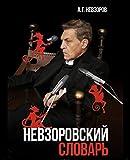 Невзоровский словарь: Школа вольнодумства (Russian Edition)