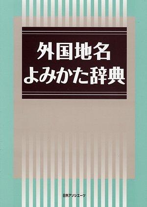 gaikoku-chimei-yomikata-jiten