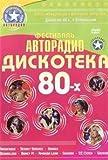 Diskoteka 80-h (Festival AVTORADIO)