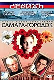 The Sweet Town of Samara (Samara-gorodok)