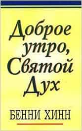 Dobroe Utro Svatoj Duh In Russischer Sprache Russian