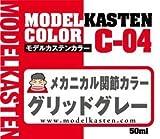 Kasten-Modell (C-04) Mechanische Fugenfarbe / grau Gitter