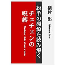 Chechnya Chain of War and Terror (Japanese Edition)