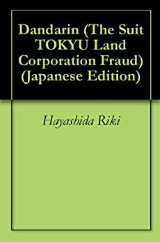Dandarin The Suit TOKYU Land Corporation Fraud (Japanese Edition) di [Hayashida Riki]