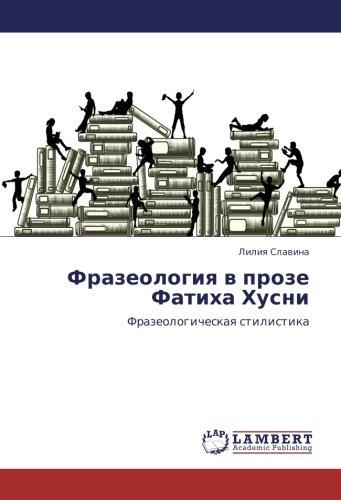 Фразеология в прозе Фатиха Хусни: Фразеологическая стилистика par  Лилия Славина