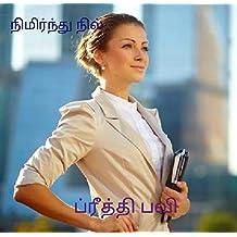 நிமிர்ந்து நில் (Tamil Edition)
