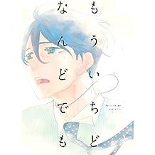 Mou Ichido Nando Demo T01