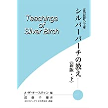 Teachings of Silver Birch 2 : Japanese Edition