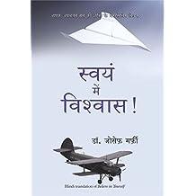 Swayam Mein Vishwas