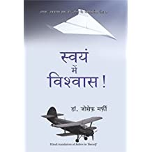 Swayam Mein Vishwas (Believe in Yourself)