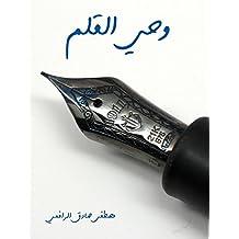 وحي القلم (Arabic Edition)