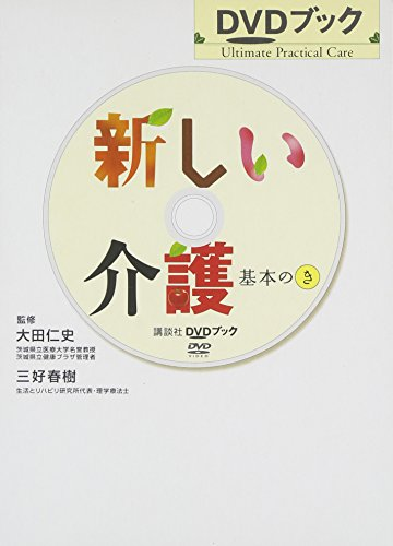 DVDブック 新しい介護 基本のき (学術図書メディカル)