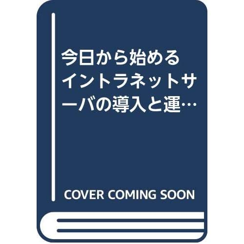 Building a Web ?Mail ?FTP ?DNS server that is due to the operation-Macintosh and the introduction of the intranet server to start from today (1998) ISBN: 4886485111 [Japanese Import]