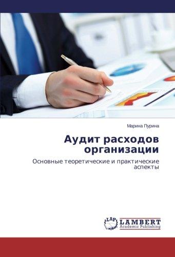 audit-raskhodov-organizatsii-osnovnye-teoreticheskie-i-prakticheskie-aspekty