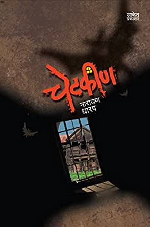 By Photo Congress || Marathi Horror Story Books Pdf Free