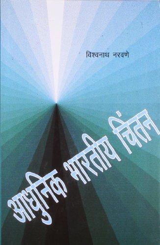 Aadhunik Bhartiya Chintan