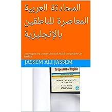 المحادثة العربية المعاصرة للناطقين بالإنجليزية: contemporary conversational Arabic to speakers of English (ISBN 9830650820) (Arabic Edition)