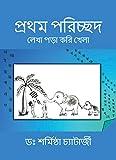 #4: Prothom Parichchod
