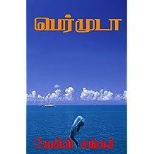 பெர்முடா (Bermuda) Tamil Novel (Tamil Edition)