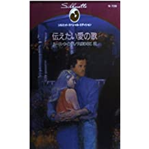 伝えたい愛の歌 (シルエット・スペシャル・エディション)