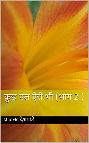 कुछ पल ऐसे भी (भाग 2 ) (कुछ पल ऐसे भी ---) (Hindi Edition) por प्राजक्ता  देशपांडे