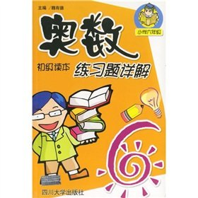 Mathematical Olympiad Primer Detailed Exercises: Grade 6(Chinese Edition)