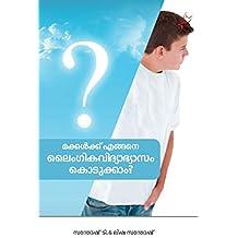 Makkalkku engane Laingika Vidhyabhyasam Kodukkam?: മക്കൾക്ക് എങ്ങനെ ലൈംഗികവിദ്യാഭ്യാസം കൊടുക്കാം? (Malayalam Edition)