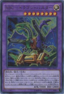Yu-Gi-Oh / ABC-Dragon Buster (Ultra) / Structure Deck: Seto Kaiba