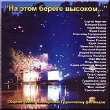 Na etom berege vysokom... Sbornik pesen, posvyacshennykh Grushinskomu festivalyu (CD)