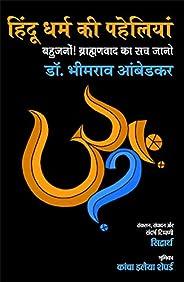 Hindu Dharm Ki Paheliyan : Bahujano! Brahamanvad Ka Sach Jano (Sandarbh-Tippaniyon Sahit)